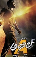 Akhil Movie Review