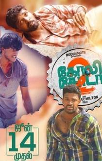 Goli Soda 2 Movie Review