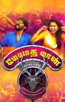 Meyaadha Maan Movie Review